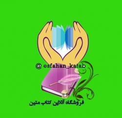 کانال اصفهان کتاب