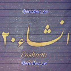 کانال انشا 20