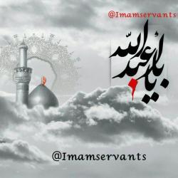کانال خادمان اباعبدالله