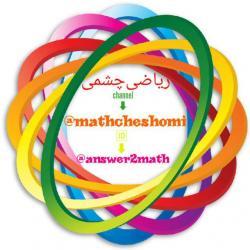 کانال ریاضی چشمی