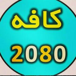 کانال Cafe2080.ir