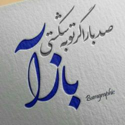 کانال توبه،ایمان، عمل صالح