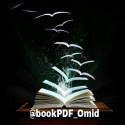 کانال کتاب PDF