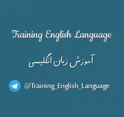 کانال Training English Language