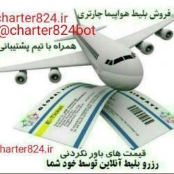 کانال Charter824.ir
