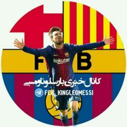 کانال FCB & Leo Messi