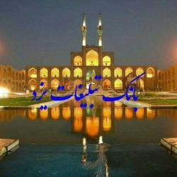 کانال تبلغات استان یزد