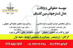 کانال مرکز مشاوره حقوقی، قضایی و خانواده