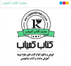 کانال سایت کتاب کمیاب