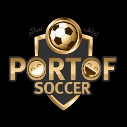 کانال Portof soccer