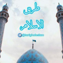 کانال طریق الاسلام