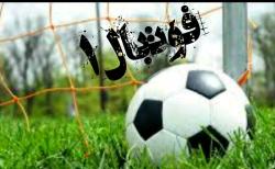 کانال فوتبال 1