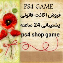کانال PS4 GAME