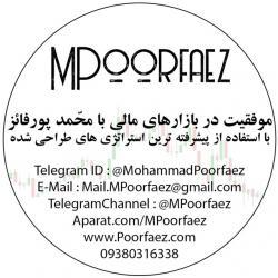 کانال محمد پورفائز
