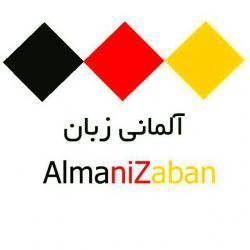 کانال آلمانی زبان | ALMANI