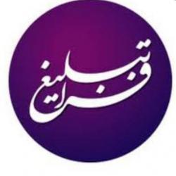 کانال فرا تبلیغ سلماس