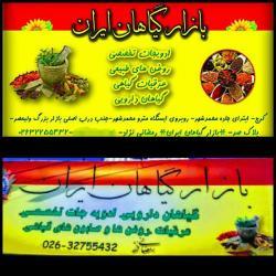کانال بازار گیاهان ایران