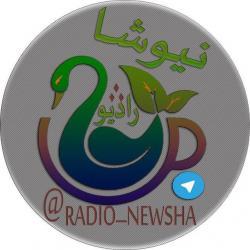 کانال رادیو_نیوشا