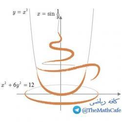 کانال کافه ریاضی μάθημα
