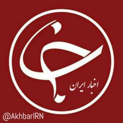 کانال اخبار ایران