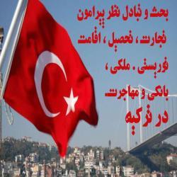 کانال مشاور ترکیه