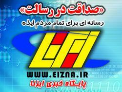 کانال آژانس خبری ایذه - ایزنا
