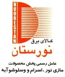 کانال کالای برق نورستان