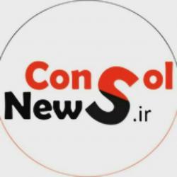 کانال consol-news