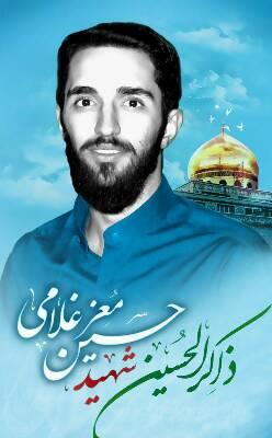 کانال شهید حسین معز غلامی