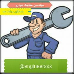 کانال مهندسین مکانیک خودرو