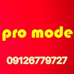 کانال Pro mode