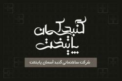 کانال گنبد آسمان پایتخت