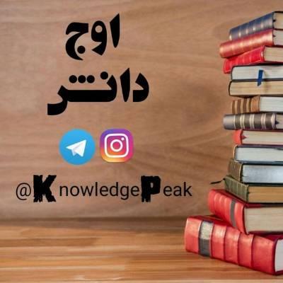 کانال انگیزشی اوج دانش