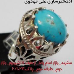 کانال noghre_mahdavi