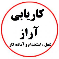 کانال کاریابی آراز تبریز
