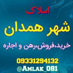 کانال املاک شهر همدان