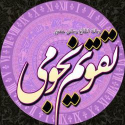 کانال تقویم نجومی اسلامی