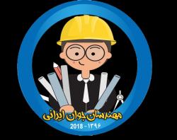 کانال مهندسان جوان ایرانی