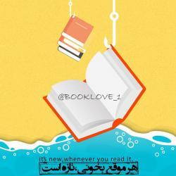 کانال BOOK LOVE