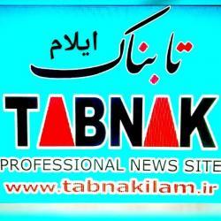 کانال خبري تابناک ايلام