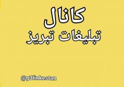 کانال تبلیغات تبریز