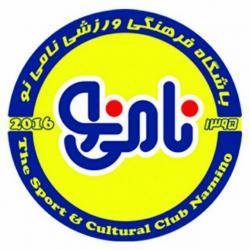 کانال باشگاه نامی نو