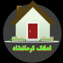 کانال املاک کرمانشاه