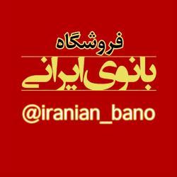 کانال فروشگاه بانوی ایرانی