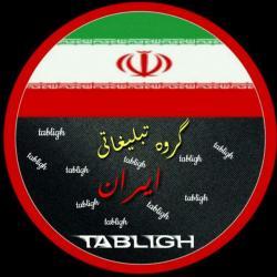 کانال گروه تبلیغاتی ایران