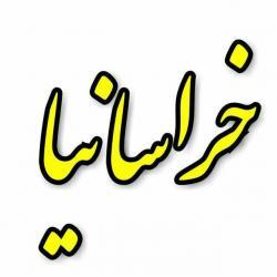 کانال پچه های خراسان