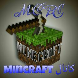 کانال MCPE & MCPC