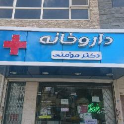 کانال داروخانه دکتر مومنی