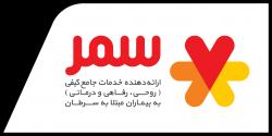 کانال موسسه خیریه سمر