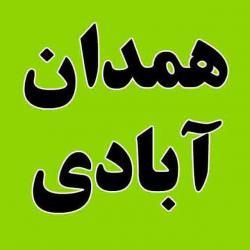 کانال همدان آبادی